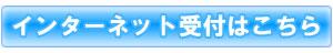 大塚駅前南口皮膚科|ネット予約
